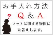 お手入れQ&A