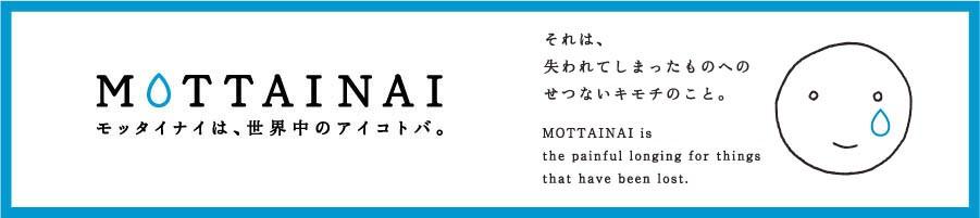 MOTTAINAI(モッタイナイ)キャンペーン