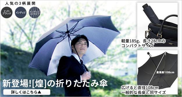煌 折り畳み傘