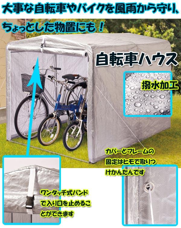 自転車用 自転車用物置 : 自転車ハウス 0.5坪用 自転車 ...