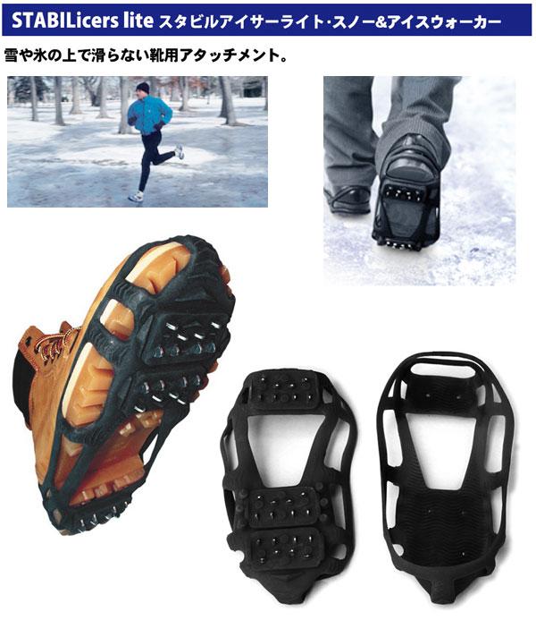 ノンスリップシューズ用アタッチメント氷や雪の上で滑ったり、転んだりすることを防ぎます。 どんな靴にでもワンタッチで装着、脱着でき、軽くコンパクトですから、
