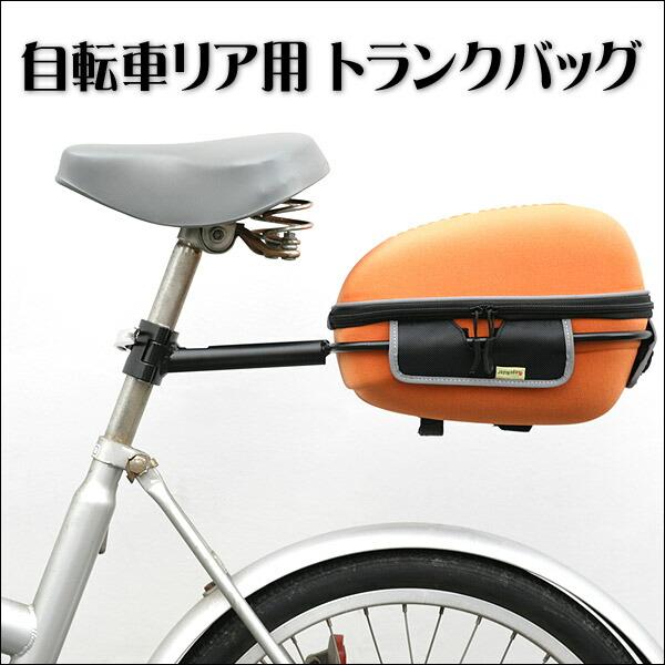 自転車用 自転車用バック : ... バック 自転車リア用バック