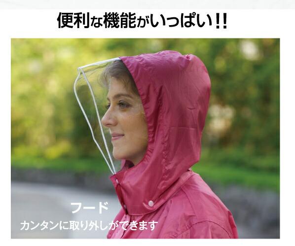 ... 自転車用レインコート 雨の日