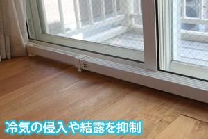 窓下専用ヒーター
