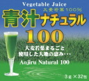 Green soup natural 100 (*32 3 g), Yuki medicine manufacture