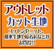 【アウトレット】カット生地