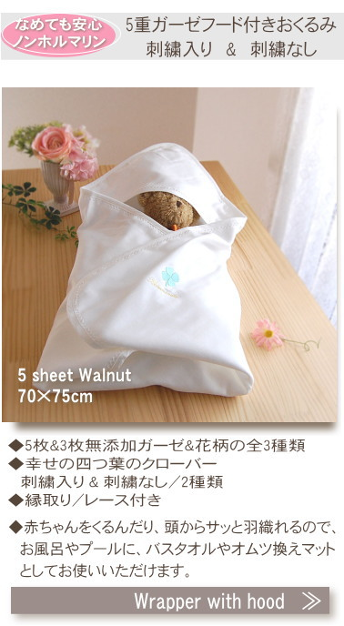 �л��ˤ� �����ڤ�̵ź�� ������ ������ߡ����ե���Additive-free gauze swaddling clothes, Afghan��made in Japan