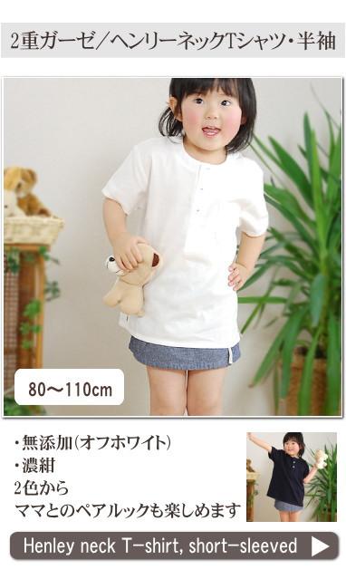 出産祝い 松並木の無添加 ガーゼ カヘンリーネックTシャツ・半袖 新生児 キッズサイズ