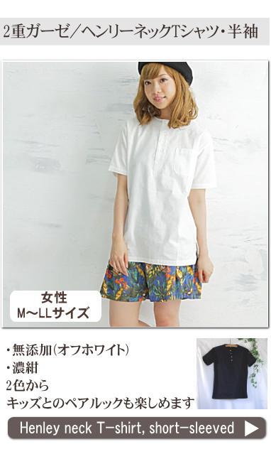 出産祝いに日本製 松並木の無添加 ガーゼ  ヘンリーネックTシャツ・半袖/女性M L LLサイズ