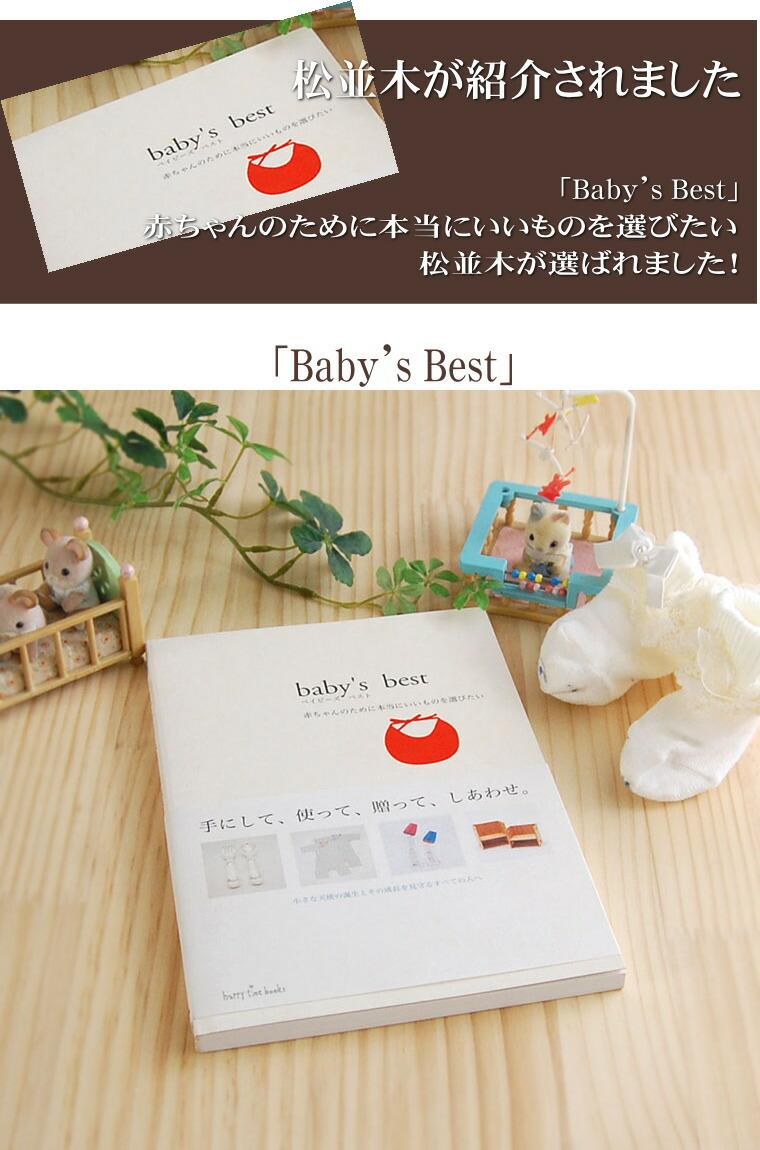 出産祝いギフト 贈って喜ばれる 出産祝いは松並木の無添加 ガーゼ バスロブ ベビー・キッズ・ジュニアサイズ