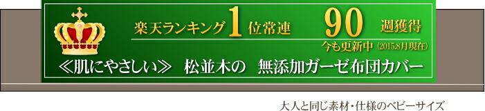 1位 ベビー 布団カバー 日本製