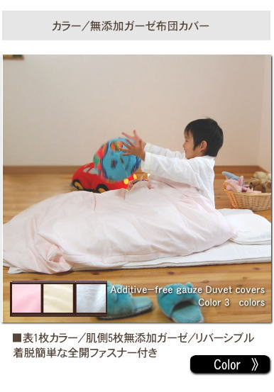 カラー 布団カバー ベビー 日本製