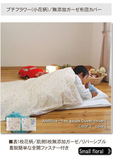 花柄 布団カバー ベビー 安心・安全の日本製 松並木
