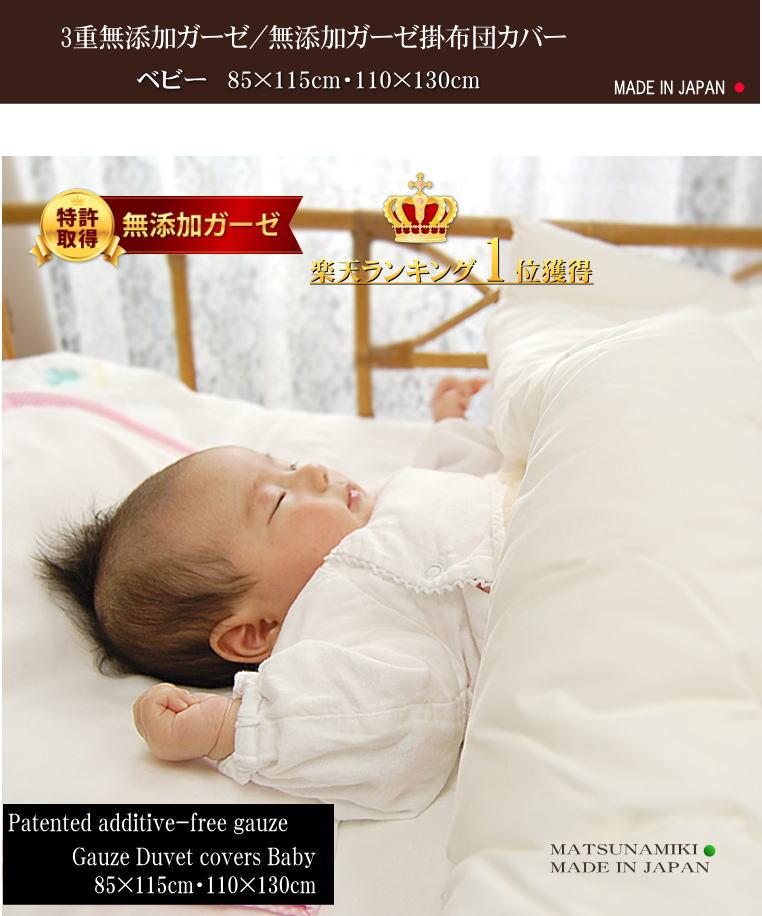 松並木のベビー お昼寝布団カバー 日本製 快適機能する布団カバー 園でのお昼寝にも使える寝具セット ベビー