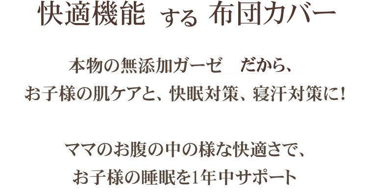 松並木の無添加ガーゼ 布団カバー 楽天1位 快適機能が働く 安心・安全の布団カバー 日本製