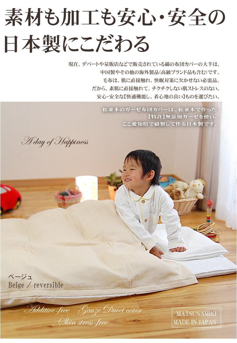 日本製 布団カバー ベビー