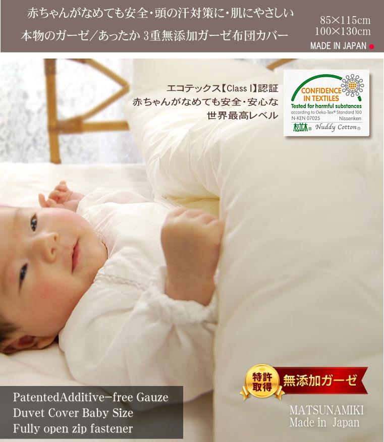 松並木の無添加コットン 綿毛布ガーゼ布団カバー ベビーサイズ あったか、快適・安全。なめても安全、赤ちゃんにやさしい、寝汗対策のガーゼ布団カバー ベビーサイズ Additive-free gauze Duvet Cover Baby Size