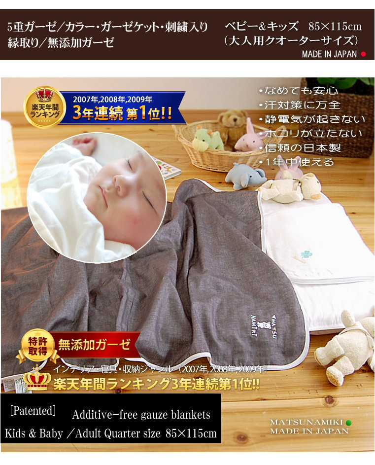 ��ŷ1�� ̵ź�� ���������å� �٥ӡ�&���å������顼�������륱�åȡ��٥ӡ������å� ���������åȡ�����������������Gauze blankets Kids & Baby Quarter size