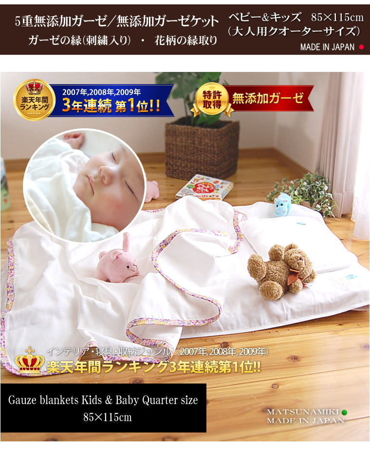 ��ŷ1�� ̵ź�� ���������å� �٥ӡ�&���å��������������륱�åȡ��٥ӡ������å� ���������åȡ�����������������Gauze blankets Kids & Baby Quarter size