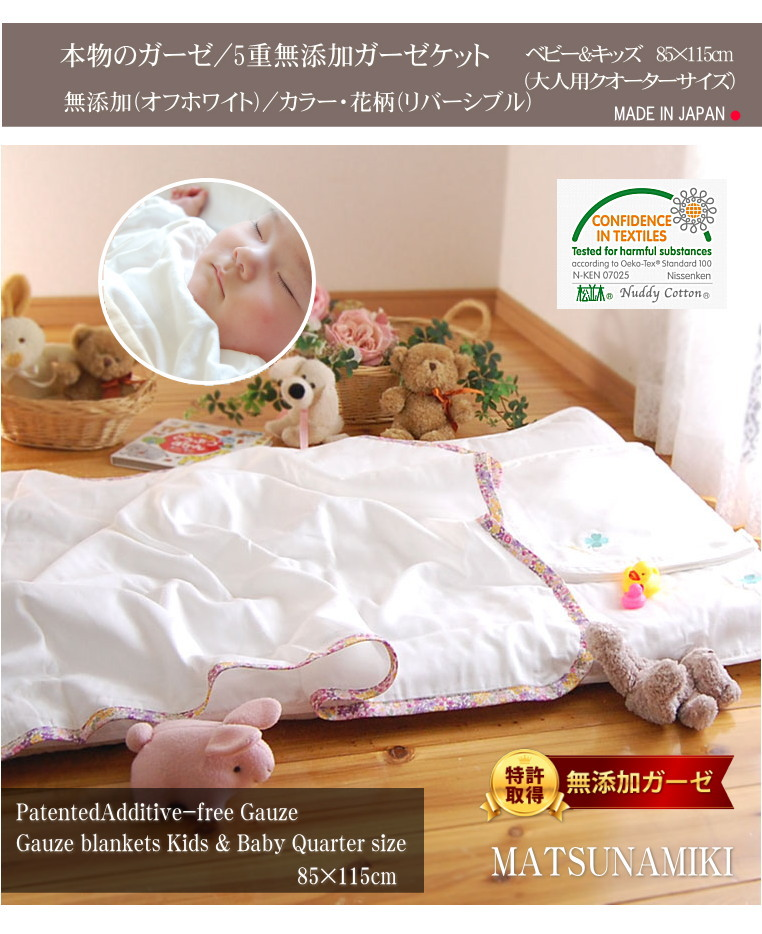 ������ ̵ź�å����� ���åȡ����å����٥ӡ�Additive-free gauze blankets Kids & Baby
