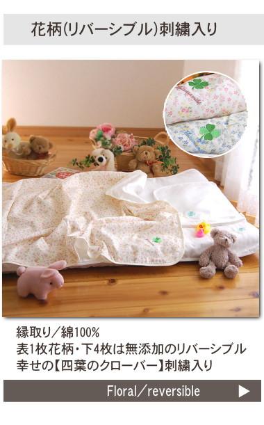 赤ちゃんに安心・安全な綿100%の無添加 花柄 ガーゼケット ベビー タオルケット ベビー より快適