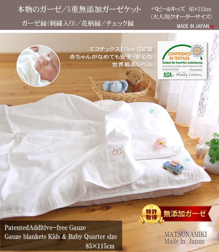 【特許】無添加 ガーゼ/無添加 ガーゼ 綿100% 肌あれ対策、アセモ対策、敏感肌にもやさしい、ガーゼ 綿100% 日本製 赤ちゃんがなめても安全な 5重 無添加 ガーゼケット・ベビーサイズ/日本製