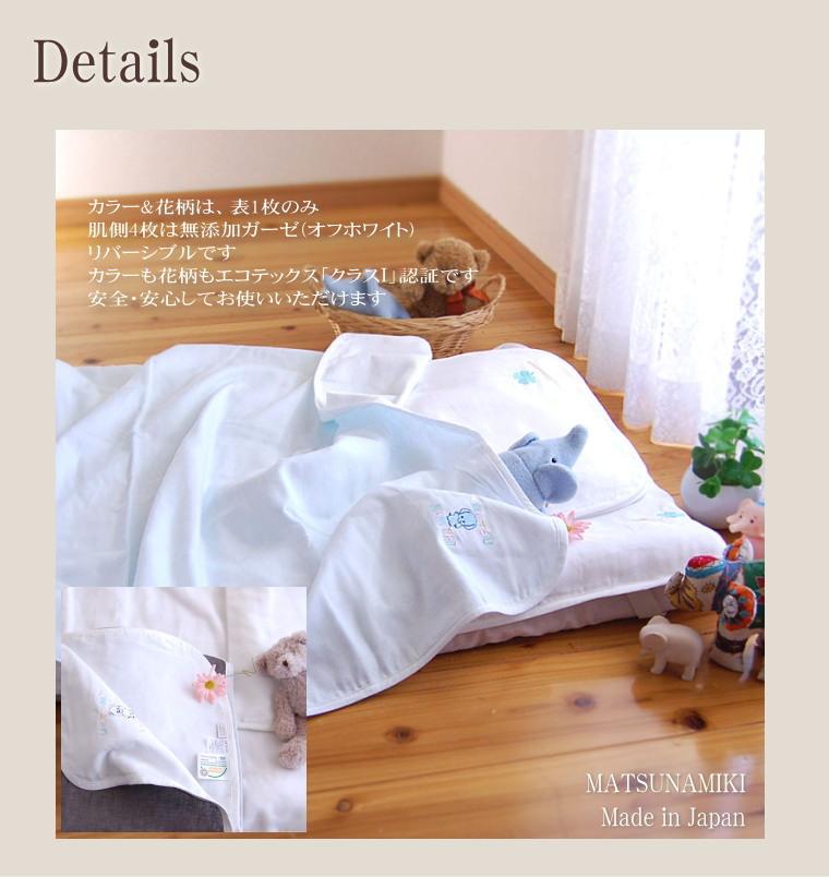 ディテール 肌ストレスフリー 敏感肌にもやさしい ガーゼ 赤ちゃんがなめても安全な 5重 無添加 ガーゼケット・ベビーサイズ/日本製