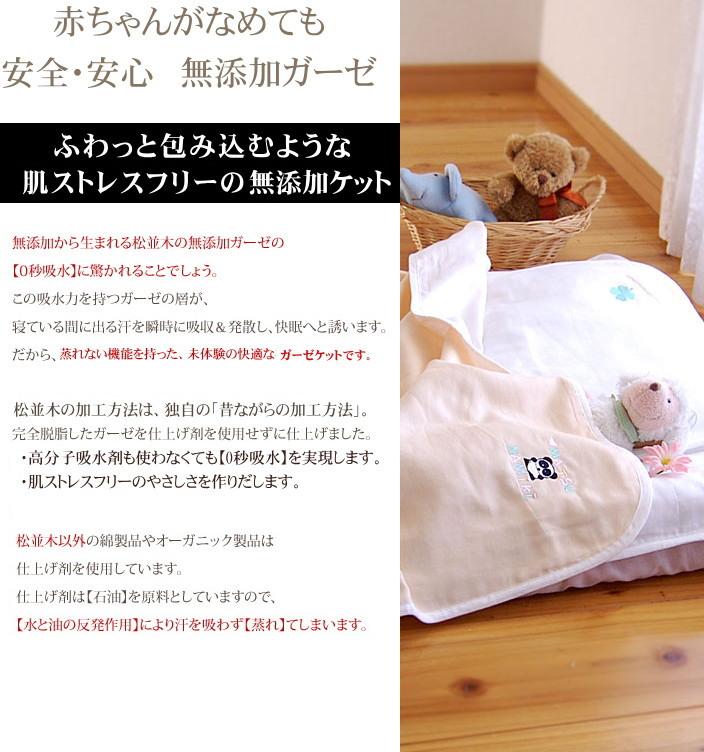 赤ちゃんがなめても安全な 5重 無添加 ガーゼケット・ベビーサイズ/日本製