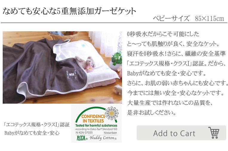 世界最高の安全・安心 エコテックス クラス1認証 赤ちゃんがなめても安全な 5重 無添加 ガーゼケット・ベビーサイズ
