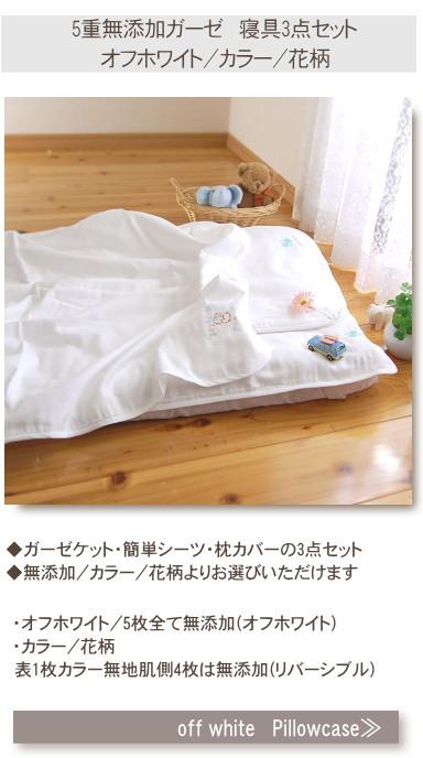松並木の無添加 コットン ガーゼケット タオルケット 赤ちゃん肌にやさしいく、なめても安全・安心な肌掛け ベビー 寝具3点セット
