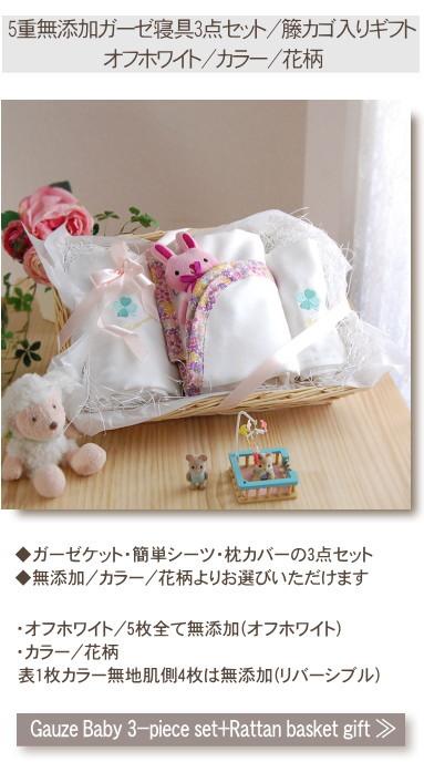 出産祝い 贈って喜ばれる ベビー寝具3点セット なめても安心、赤ちゃんに安全・安心な寝具セット