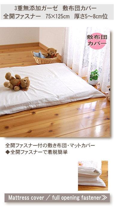 寝汗・アセモ対策・ベビーの肌にやさしい 松並木の無添加ガーゼ 敷布団カバー ベビーサイズ 快適 肌ストレスフリー