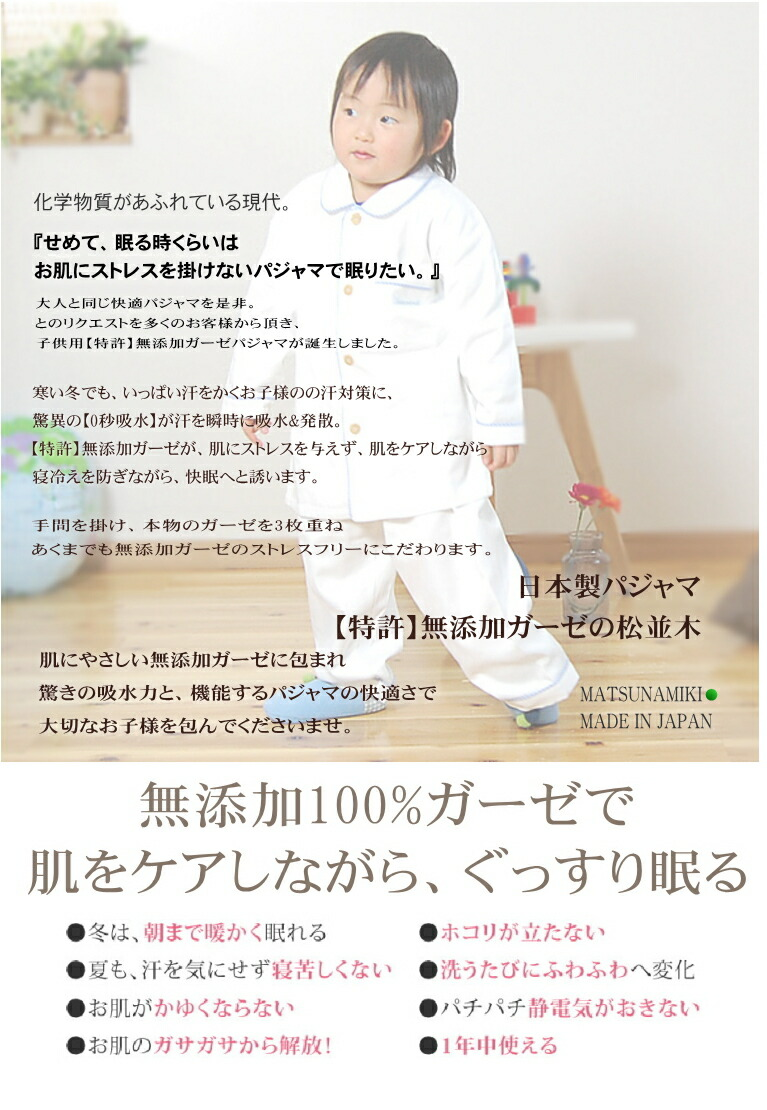 パジャマ 日本製にこだわる松並木 子供 キッズ 長袖 100〜140