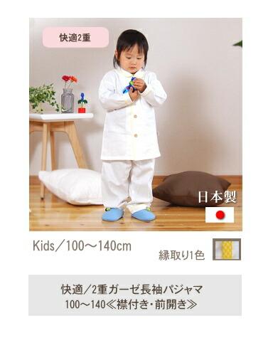 パジャマ 冬 長袖 ベビー 赤ちゃん用パジャマ 80 90