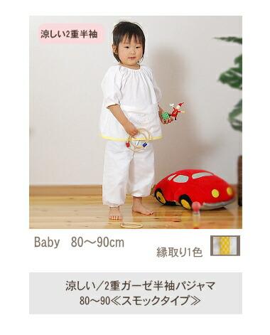 松並木 子供パジャマ エコテックス認証 なめても安心・安全 80 90