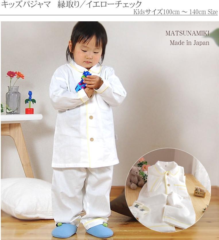 楽天1位、松並木の子供用 パジャマ 長袖・前開き、100・110・120・130・140 子供パジャマ 長袖