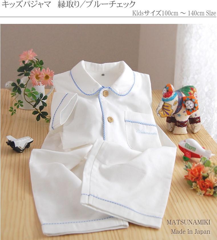松並木の子供パジャマ 100・110・120・130・140 パジャマ 長袖・前開き 冬に暖か、あったかパジャマ 子供用
