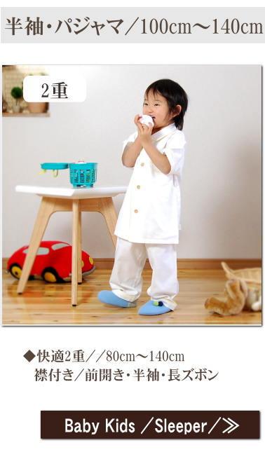 �����ڤ�ȩ�ˤ䤵������ȩ�������ѥ����Ⱦµ �Ҷ���100��110��120��130��140��Ⱦµ�ѥ����Additive-free cotton gauze pajamas children Kids