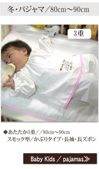 �л��ˤ�̵ź�� ���åȥ� ������ �ѥ���ޡ������ڡ�Additive-free gauze��baby pajamas