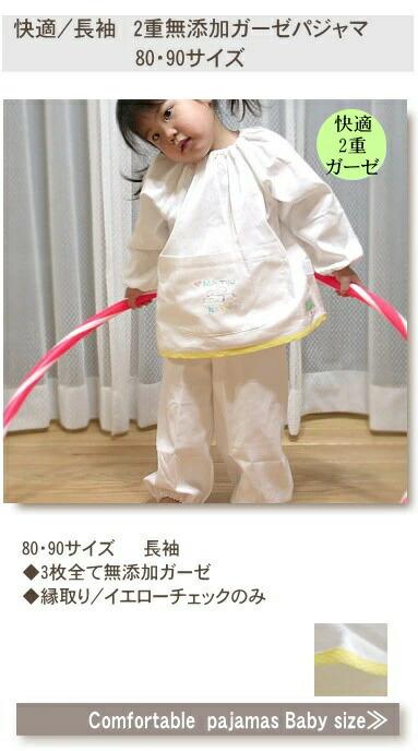 松並木無添加 コットン ガーゼ パジャマ 長袖・かぶり型 ベビー子供80・90長袖パジャマ