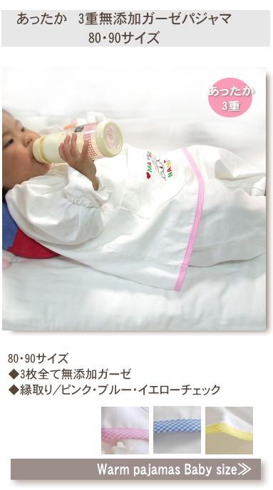 出産祝い無添加 コットン ガーゼ パジャマ 松並木 Additive-free gauze baby pajamas