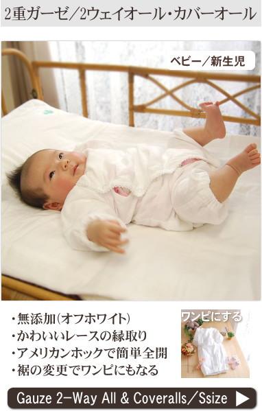 出産祝い 松並木の無添加 ガーゼ カバーオール 2ウエイオール ロンパス 新生児 キッズサイズ