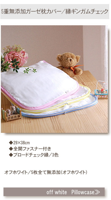 松並木の無添加 コットン ガーゼ 枕カバー 赤ちゃん肌にやさしいく、なめても安全・安心な枕カバー ベビー