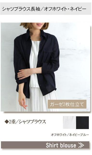 松並木の本物のガーゼ シャツブラウス/レディース・長袖