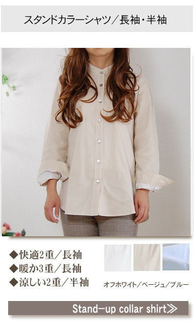 ȩ�ˤ䤵���������ڤ� ̵ź�� ������������ɥ��顼����ġ�Additive-free cotton gauze Stand-up collar shirt