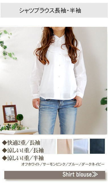 松並木のシャツブラウス 長袖/半袖 Additive-free gauze shirt blouse