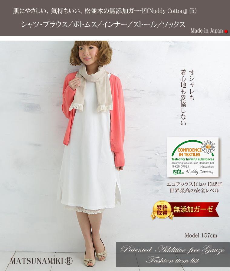 松並木の無添加コットン ガーゼ アトピー 敏感肌にもやさしく、安全な、松並木のガーゼ  ボタンダウンシャツ スタンドカラーシャツ シャツブラウス ピンタックブラウス 日本製