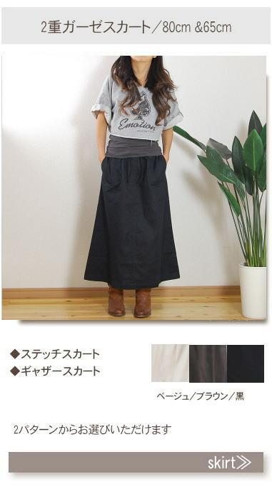 松並木のスカート ロングスカート