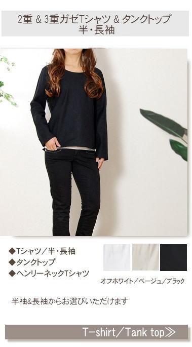 肌にやさしい 無添加 ガーゼ アトピー 敏感肌にもやさしい、安全な、松並木のガーゼ Tシャツ タンクトップ 日本製