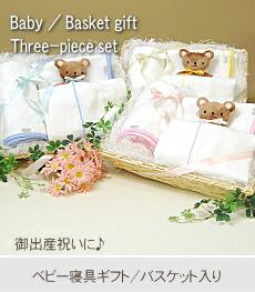 出産祝い 日本製 寝具